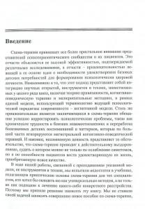 фото страниц Практическое руководство по схема-терапии #6
