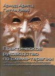 Книга Практическое руководство по схема-терапии