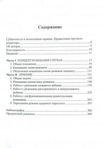 фото страниц Практическое руководство по схема-терапии #2