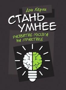 Книга Стань умнее. Развитие мозга на практике