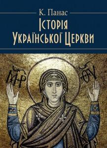 Історія Української Церкви