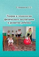 Книга Теория и технология физического воспитания и развития ребенка