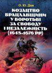 Книга Козацтво Брацлавщини у боротьбі за свободу і незалежність (1648-1676 рр.)