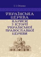 Книга Українська церква. Нариси з історії Української православної церкви