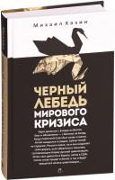 Книга Черный лебедь мирового кризиса