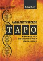 Книга Каббалистическое Таро. Руководство по мистической философии