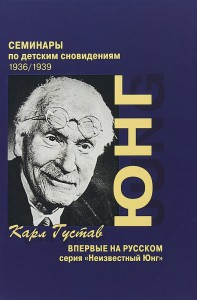 Книга Семинары по детским сновидениям. Том 1: 1936/1939