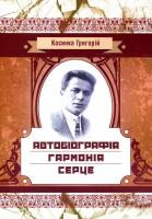 Книга Автобіографія. Гармонія. Серце
