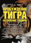 Книга Пробуждение тигра - исцеление травмы. Природная способность трансформировать экстремальные переживания