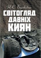 Книга Світогляд давніх киян