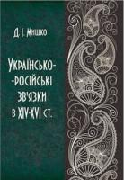 Книга Українсько-російські зв'язки в 14-16 ст