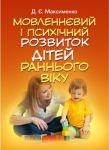 Книга Мовленнєвий і психічний розвиток дітей раннього віку