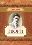 Книга Григорій Косинка. Твори