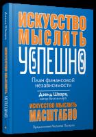 Книга Искусство мыслить успешно