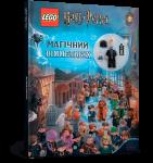 Книга LEGO. Гаррі Поттер. Магічний віммельбух (+ мініфігурка)