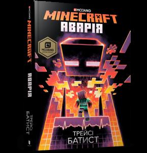 Minecraft: Аварія