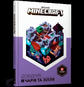 Minecraft: Довідник чарів та зілля