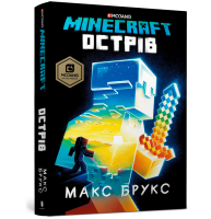 Книга Minecraft. Острів