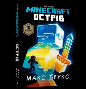 Minecraft: Острів