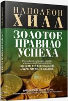 Книга Золотое правило успеха