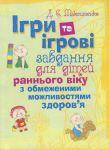 Книга Ігри та ігрові завдання для дітей раннього віку з обмеженими можливостями здоров'я. Практична психологія