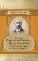 Книга Кость Гордієнко-Головко. На руїнах Січі. Про гетьмана Сагайдачного