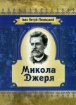 Книга Микола Джеря