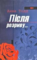 Книга Після розриву