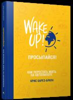 Книга Просыпайся! Как перестать жить на автопилоте