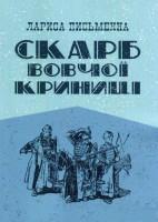 Книга Скарб Вовчої криниці