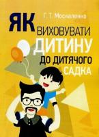 Книга Як виховувати дитину до дитячого садка