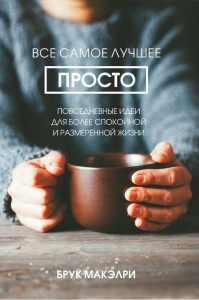 Книга Все самое лучшее просто. Повседневные идеи для более спокойной и размеренной жизни