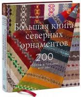 Книга Большая книга северных орнаментов. 200 узоров в технике фер-айл