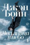 Книга Лестница в небо