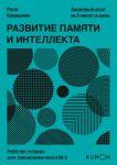 Книга Развитие памяти и интеллекта. Рабочая тетрадь для тренировки мозга №3