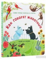 Книга Как говорят животные