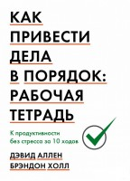 Книга Как привести дела в порядок: рабочая тетрадь. К продуктивности без стресса за 10 ходов