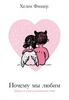 Книга Почему мы любим. Природа и химия романтической любви