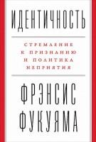 Книга Идентичность. Стремление к признанию и политика неприятия