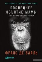 Книга Последнее объятие Мамы. Чему нас учат эмоции животных