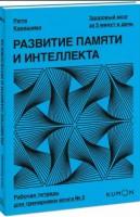 Книга Развитие памяти и интеллекта. Рабочая тетрадь для тренировки мозга №2