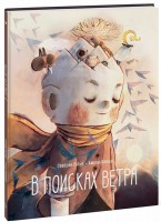 Книга В поисках ветра