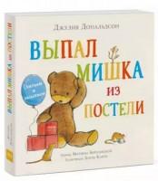 Книга Выпал мишка из постели. Считаем и засыпаем