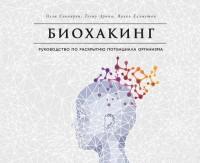 Книга Биохакинг: Руководство по раскрытию потенциала организма