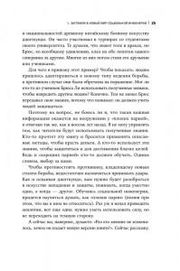 фото страниц Искусство обмана. Социальная инженерия в мошеннических схемах #12