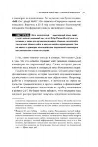фото страниц Искусство обмана. Социальная инженерия в мошеннических схемах #14