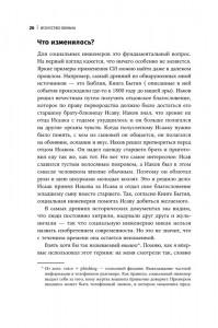 фото страниц Искусство обмана. Социальная инженерия в мошеннических схемах #13