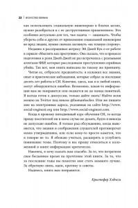 фото страниц Искусство обмана. Социальная инженерия в мошеннических схемах #9