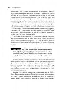 фото страниц Искусство обмана. Социальная инженерия в мошеннических схемах #11