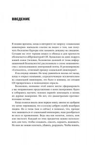 фото страниц Искусство обмана. Социальная инженерия в мошеннических схемах #8